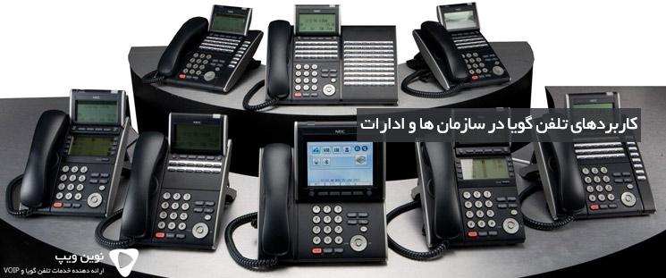 کاربردهای تلفن گویا در سازمان ها و ادارات