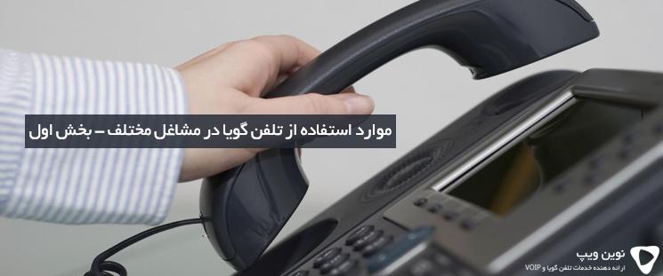 موارد استفاده از تلفن گویا در مشاغل مختلف – بخش اول