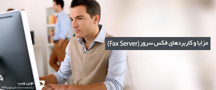 مزایا و کاربردهای فکس سرور