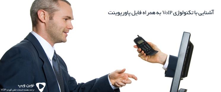 آشنایی با تکنولوژی VoIP به همراه فایل پاورپوینت