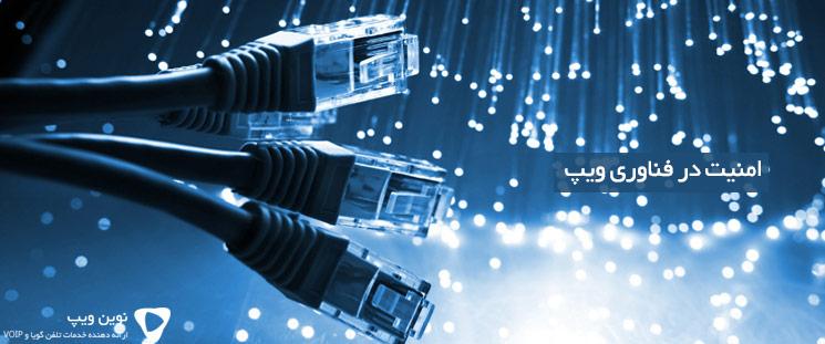 امنیت فناوری VoIP