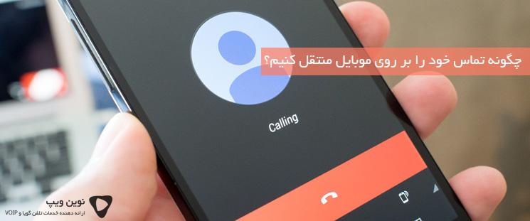 چگونه تماس خود را بر روی موبایل منتقل کنیم؟