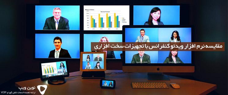 مقایسه نرم افزار ویدئو کنفرانس با تجهیزات سخت افزاری