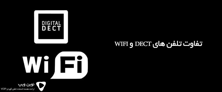 تفاوت تلفن های DECT و WIFI