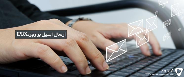 ارسال ایمیل بر روی IPBX