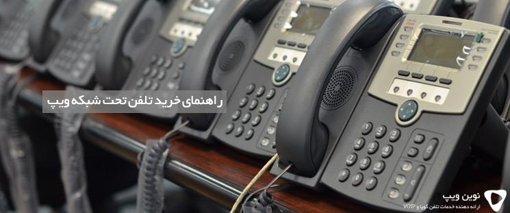 راهنمای خرید تلفن تحت شبکه ویپ