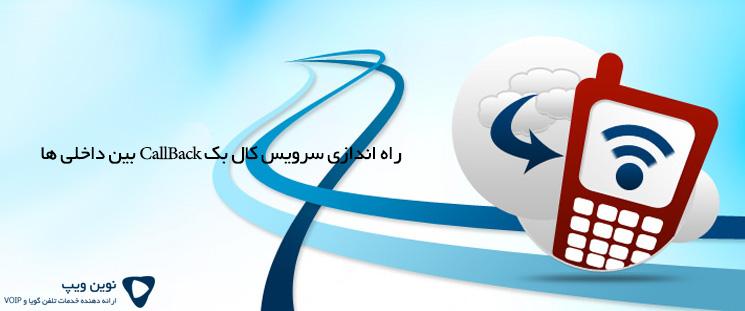 راه اندازی سرویس کال بک CallBack بین داخلی ها