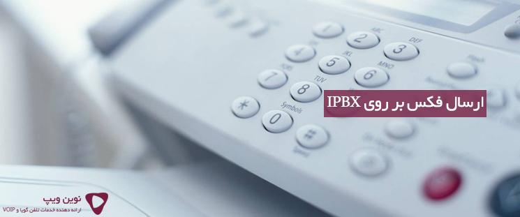 ارسال فکس بر روی IPBX