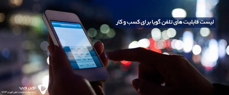 با قابلیتهای تلفن گویا برای کسب و کارها آشنا شوید.